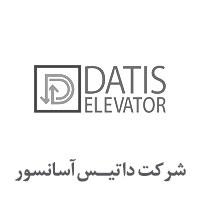شرکت داتیس آسانسور